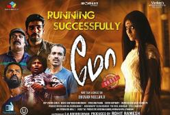 Moo (2016) Tamil Movie DVDScr 700MB