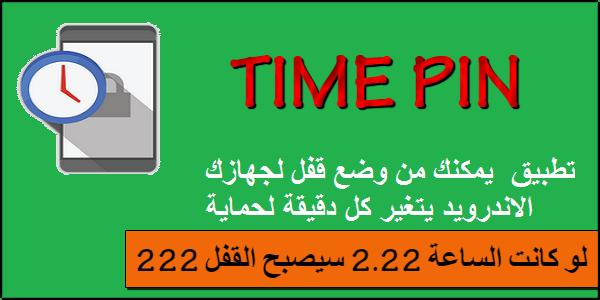 احمي هاتفك من المتطفلين عبر تطبيق time pin الذي يغير كلمة السر كل دقيقة بحسب توقيت هاتفك