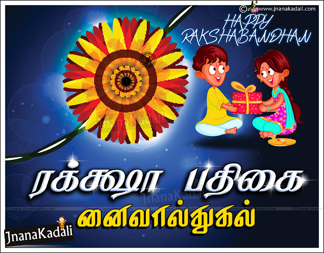 Raksha Bandhan Latest Tamil Dialogue and Quotes Images, Top Tamil Raksha Bandhan Wishes cards online, Tamil Raksha Bandhan Quotes pictures, Free and Best Raksha Bandhan Tamil Nice Kavithai, Sister and Brother Raksha Bandhan Images and Quotations Onluine, Tamil Chennai Jobs Quotes and Raksha Bandhan Special Offer Quotes, Top Tamil Raksha Bandhan Brother Gifts for Sister.