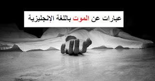 عبارات عن الموت باللغة الإنجليزية  مفردات اللغة الانجليزية
