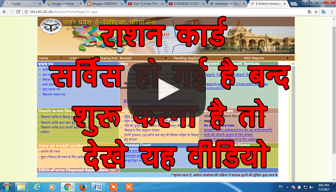 Ration Card Ki video dekhne ke liye Click kare
