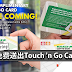 【好康】免费送出Touch 'n Go Card !快去领取吧!