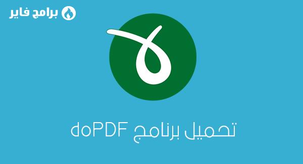 تحميل برنامج doPDF 2019 لعرض وطباعة ملفات PDF