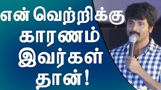Sivakarthikeyan Success Due To These Friends