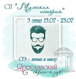 https://yar-sk.blogspot.com/2018/07/muzhskaya-istoriya-3.html