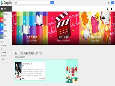 google play優惠2018