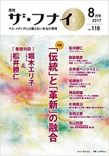 月刊誌『ザ・フナイ』2017-8月号人を治す油と人を殺す油