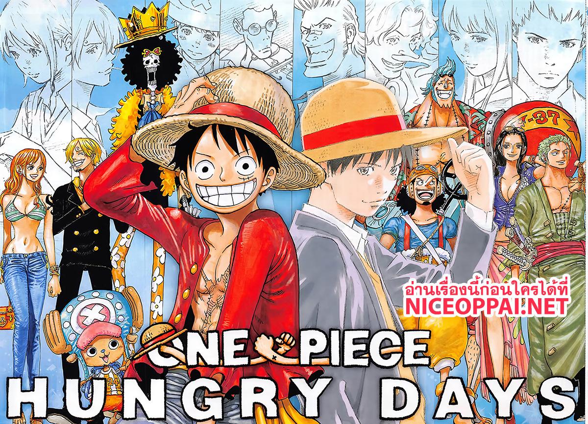 อ่านการ์ตูน One Piece ตอนที่ 927 หน้าที่ 2