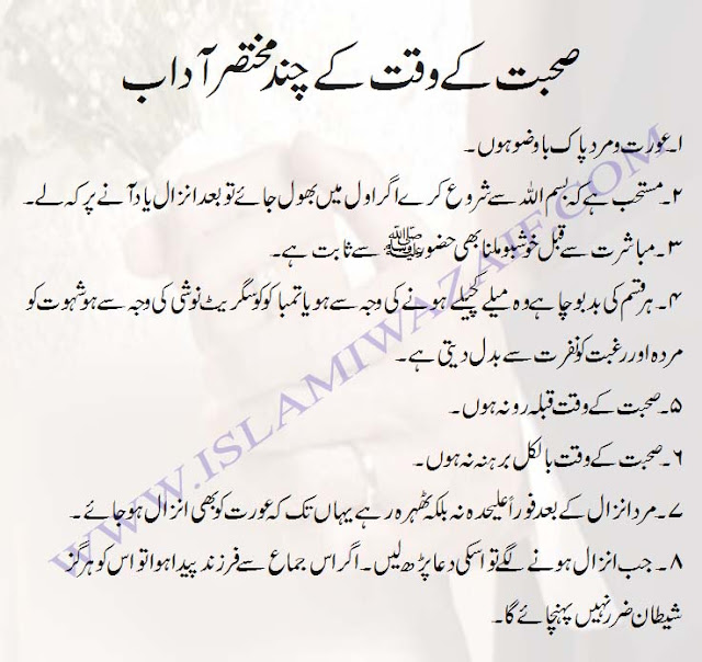 adaab-e-mubashrat islamic free of book
