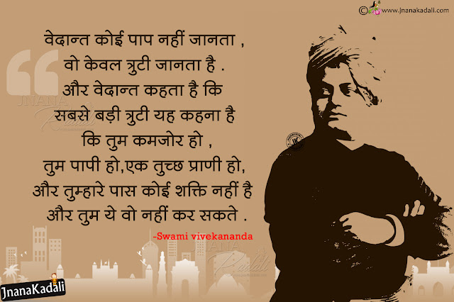 hindi vedanta quotes, inspirational words by swami vivekananda, hindi latest swami vivekananda messages