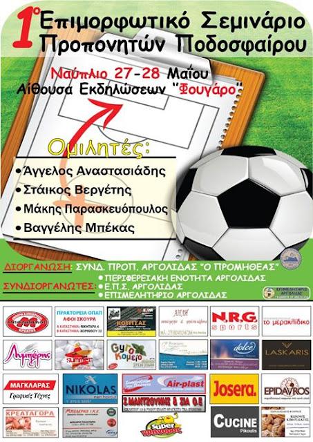 1ο Επιμορφωτικό Σεμινάριο Προπονητών Ποδοσφαίρου στο Ναύπλιο