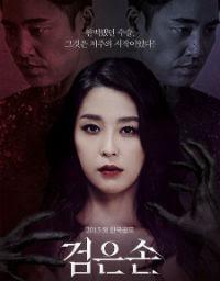 Black Hand (2015)