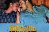 Tharangam 2017 Malayalam Movie Watch Online