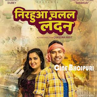 Nirahua Chalal London Bhojpuri Movie