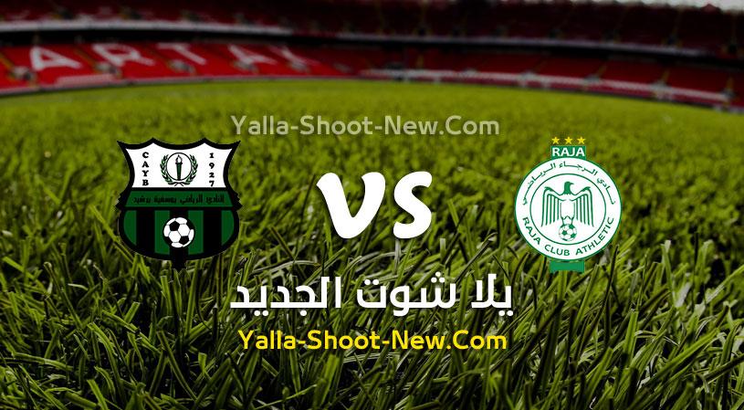 نتيجة مباراة الرجاء الرياضي ويوسفية برشيد اليوم الاحد بتاريخ 02-08-2020 في الدوري المغربي