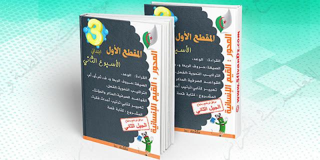 مراجعات الأسبوع الثاني من المقطع الأول اللغة العربية السنة الثالثة إبتدائي