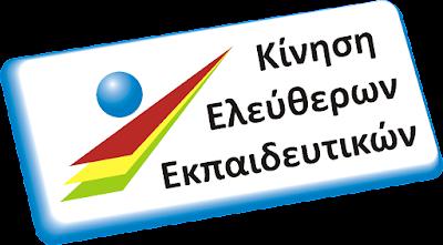 Εκλογές Ε.Λ.Μ.Ε. Πιερίας - Κίνηση Ελεύθερων Εκπαιδευτικών