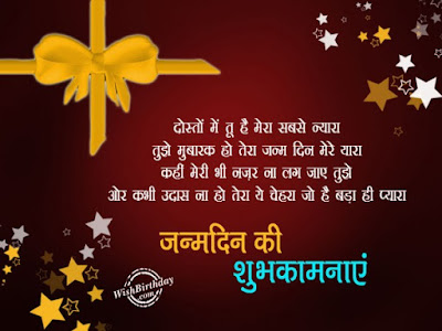 Happy Birthday Sms In Hindi