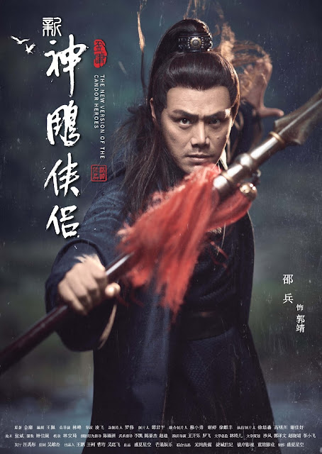 New Version of Condor Heroes Shao Bing