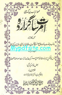 amrit-sagar-urdu book