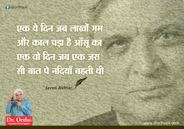 Javed Akhtar Hindi Shayari