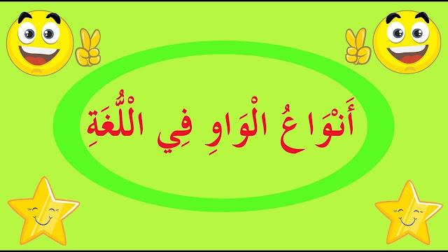 أنواع الواو في اللغة العربية