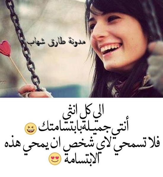 ابتسم رغم صعوبات الحياة فلا تسمح لأحد ان يسرق ابتسامتك