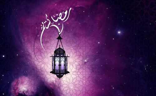 صور رمضان Picture Ramadan
