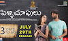 Pelli Choopulu Release Poster-thumbnail-cover