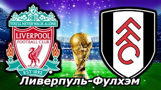 Ливерпуль – Фулхэм прямая трансляция онлайн 11/11 в 15:00 по МСК.