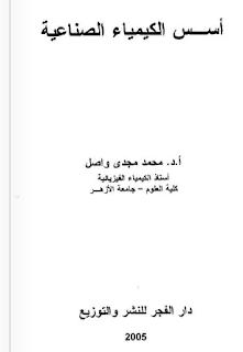 تحميل كتاب : أسس الكيمياء الصناعية PDF