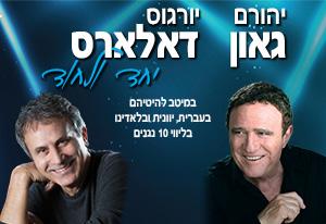 יהורם גאון ודאלארס במופע משותף - כרטיסים ולח הופעות 2017