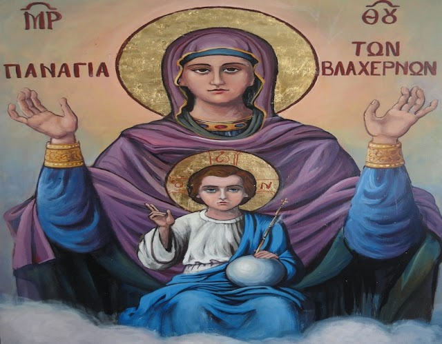 Η Παναγία των Βλαχερνών. Η Γεσθημανή του Βυζαντίου.