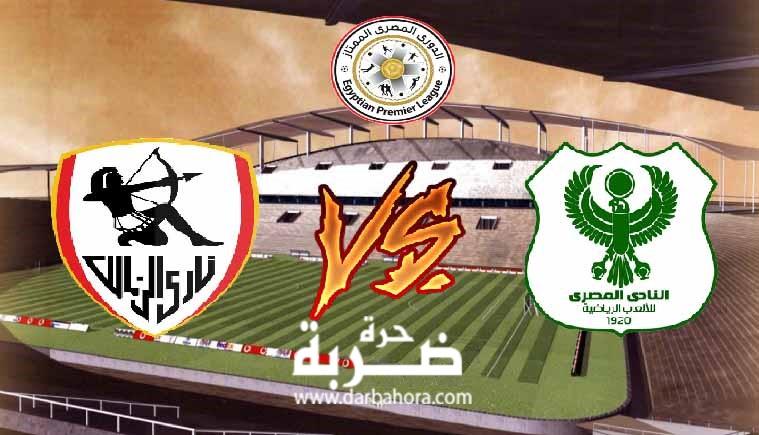 موعد مباراة الزمالك والمصري اليوم الأثنين 24-4-2017 في الدوري المصري الممتاز