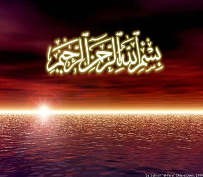 Beautiful Wallpapers With Quotes In Urdu Bismillah Wallpapers Beautiful Bismillah Wall Art Free