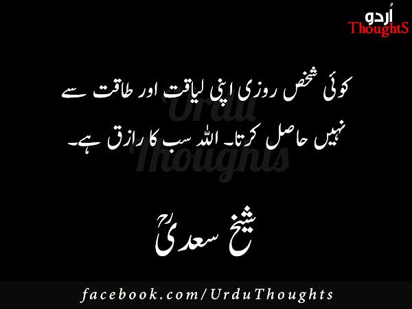 20 Shaikh Saadi Urdu Quotes Pictures - Saadi Quotes Images
