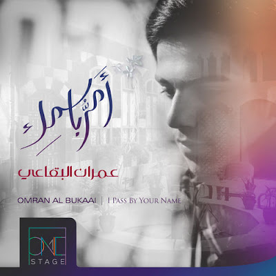Omran Al Bukaai - I Pass By Your Name |  عمران البقاعي - امر باسمك