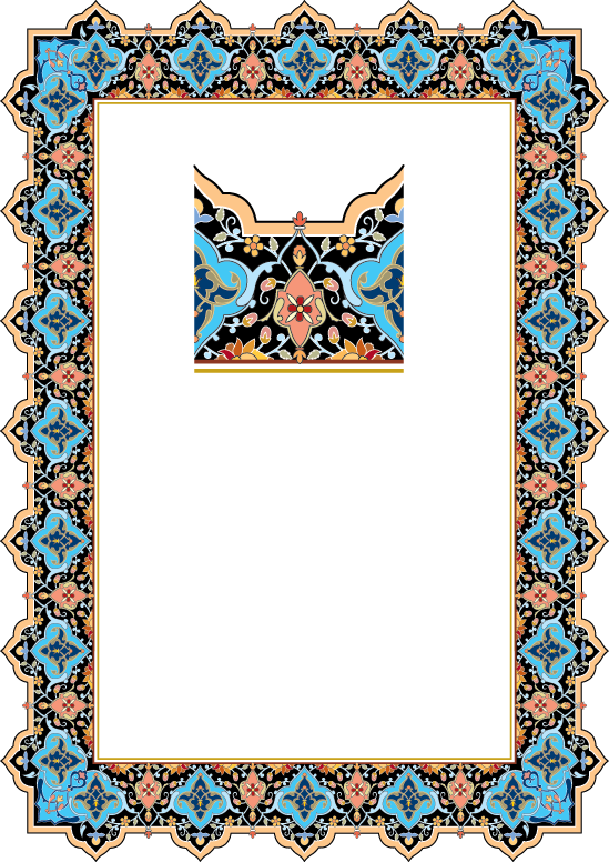 Hiasan Pinggir Kaligrafi : hiasan, pinggir, kaligrafi, Koleski, Terbaik, Hiasan, Pinggir, Kaligrafi, Fatiha, Decor