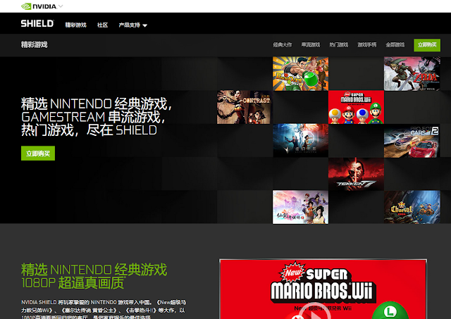 NVIDIA SHIELD Chinese Nintendo Gamestream Punch-Out!! Zelda Twilight Princess New Super Mario Bros. Wii games