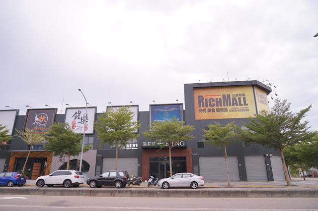 Rich Mall 公益商場