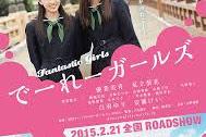 Fantastic Girls (2015)