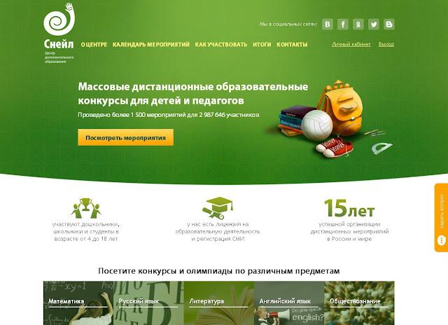 онлайн олимпиады для школьников