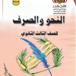 Download - تحميل كتب منهج صف ثالث ثانوي علمي اليمن Download books third class secondary Yemen pdf %25D8%25A7%25D9%2584%25D9%2586%25D8%25AD%25D9%2588-150x150