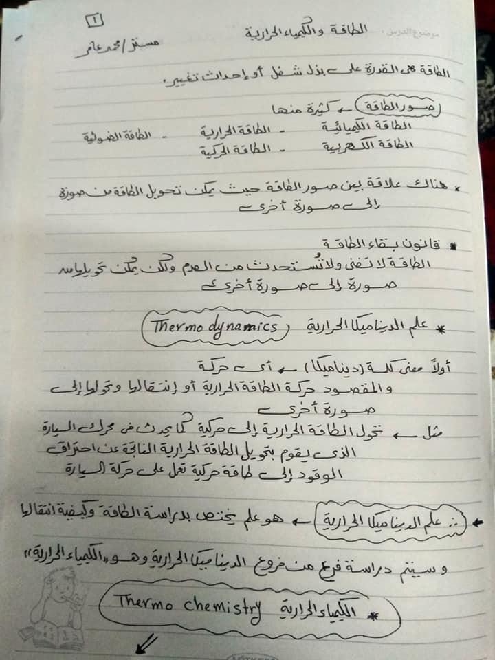 شرح كيمياء أولى ثانوي نظام جديد أ/ محمد عامر 1