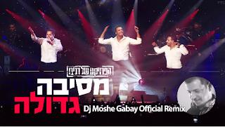הפרויקט של רביבו - מסיבה גדולה (Official Remix - Dj Moshe Gabay)