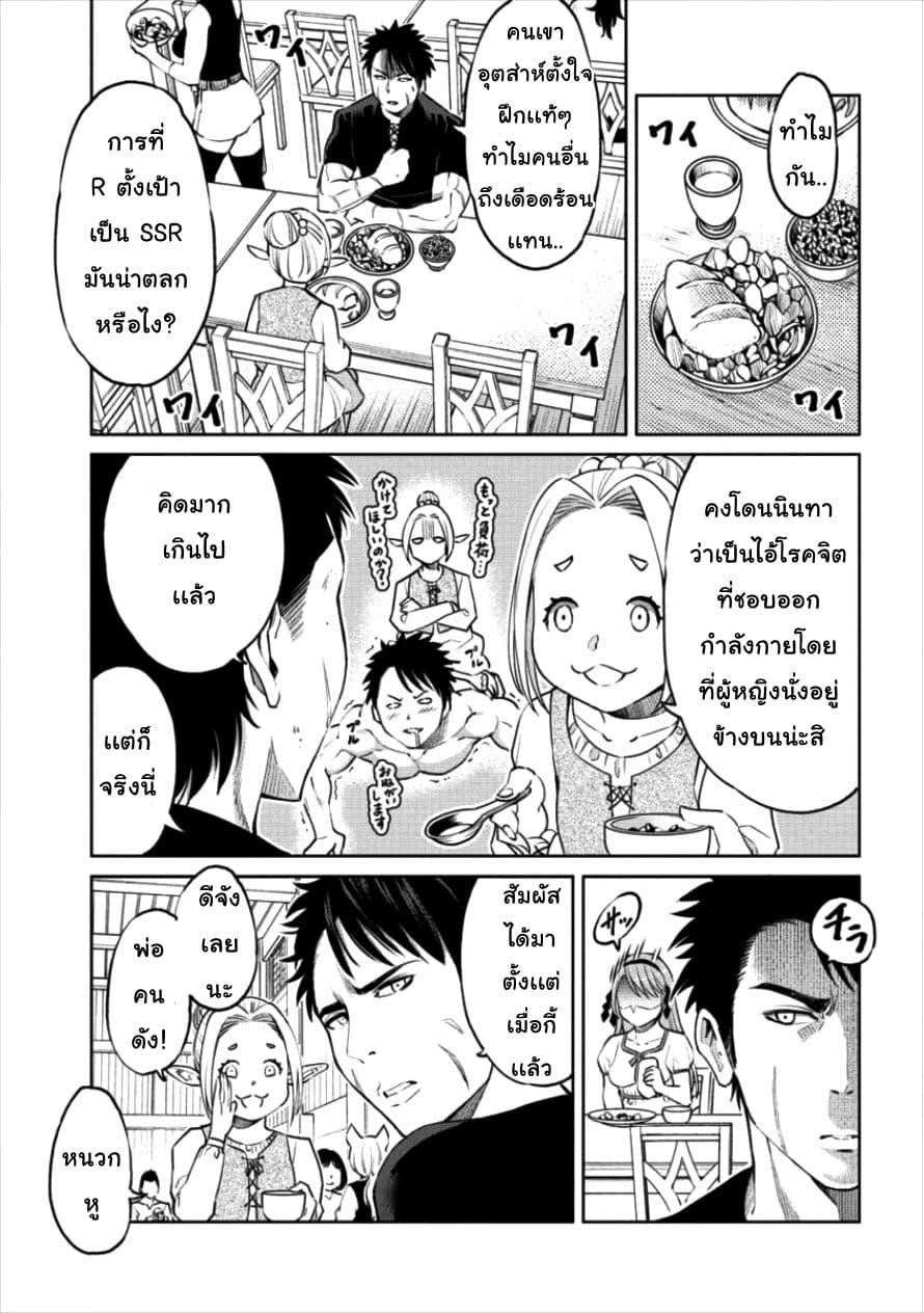 อ่านการ์ตูน Sekai ni Hitotsudake no R ตอนที่ 2 หน้าที่ 3