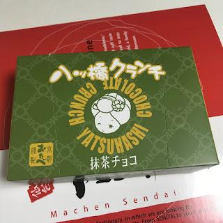 京都土産 八つ橋クランチ 抹茶チョコの写真です。