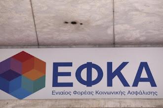 ΕΦΚΑ: Παράταση για την υποβολή αναλυτικών περιοδικών δηλώσεων