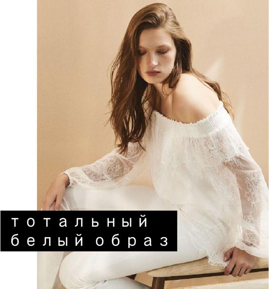 Девушка в белой блузке и белых брюках