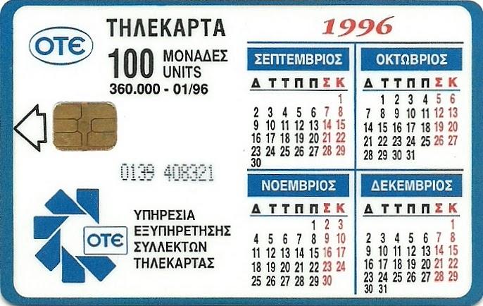 The Traveler's Drawer: OTE (Greece), Phone Card, Calendar 1996